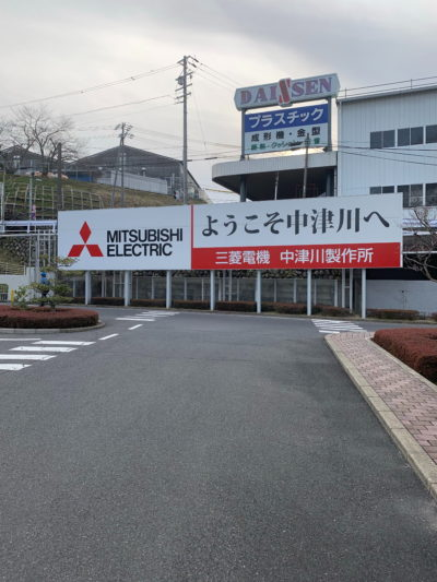 中津川製作所の看板